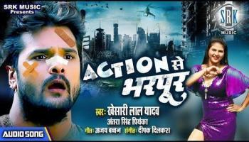 Action Se Bharpur - एक्शन से भरपूर