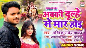 अबकी दूल्हे से मार होइ | Abhishek Pandey Sajan | Abki Dulhe Se Maar Hoi | Bhojpuri Video 2021