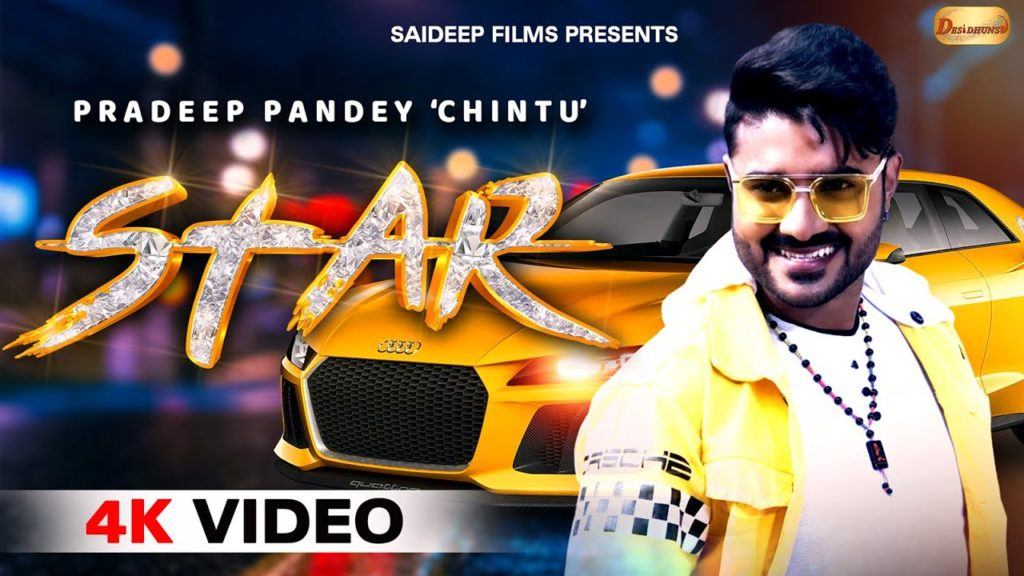 स्टार | Pradeep Pandey | Star | Bhojpuri Video 2021