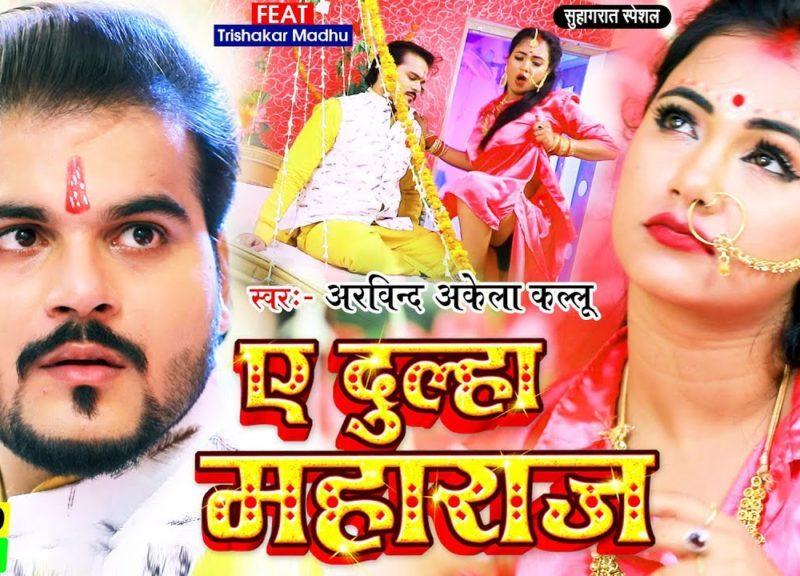 ए दूल्हा महाराज | Arvind Akela Kallu | A dulha Maharaj | Bhojpuri Video 2021
