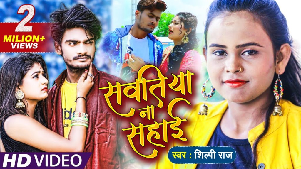 सवतीया ना सहाई | Shilpi Raj, Toshi Drivedi | Sawtiya Na Sahai | Bhojpuri Video 2021