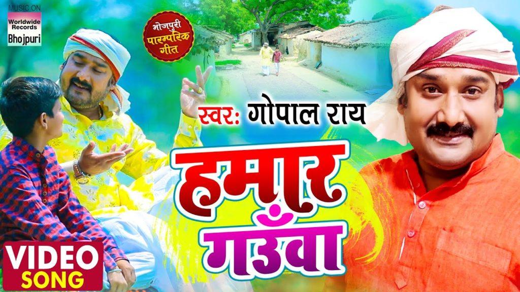 हमार गउँवा | Gopal Rai | Hamaar Gaunwa | Bhojpuri Video 2021