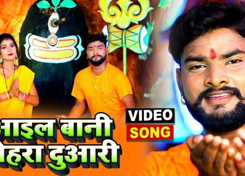 आइल बानी तोहरा दुआरी   Rahul Bhojpuriya   Aail Bani Tohra Duwariya   Bhojpuri Video 2021