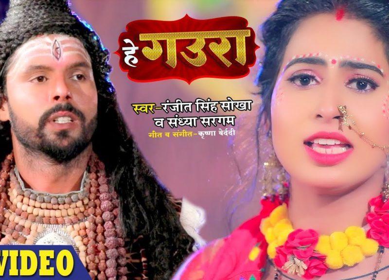 हे गउरा   Ranjeet Singh Khokha   He Gaura   Bhojpuri Video 2021