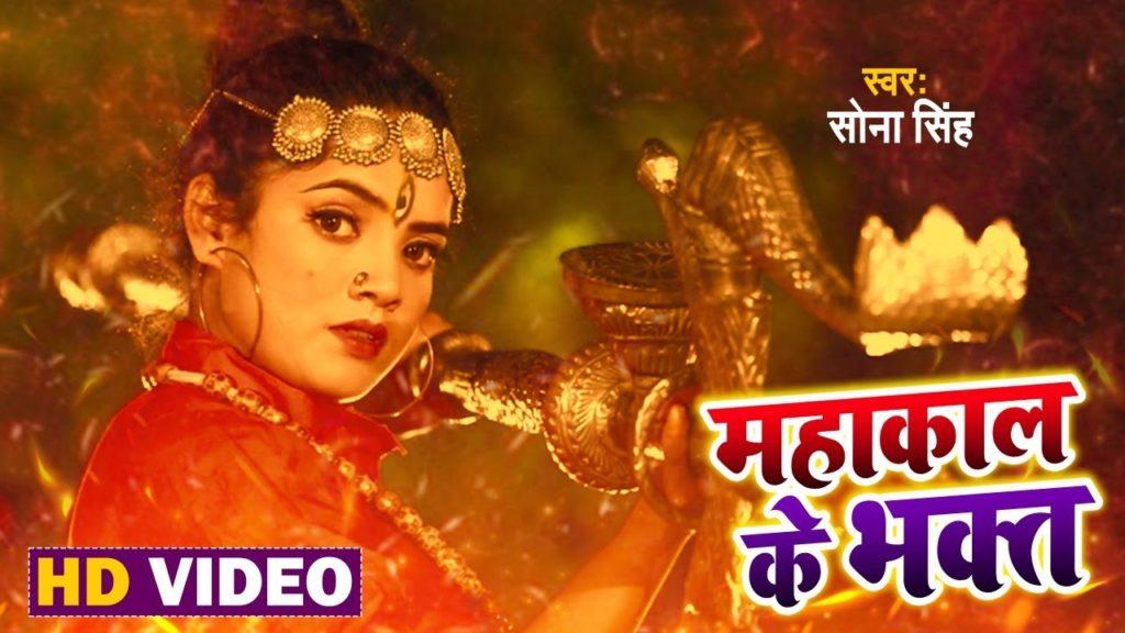 महाकाल के भक्त   Sona Singh   Mahakal Ke Bhakt   Bhojpuri Video 2021