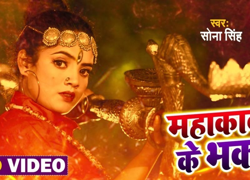 महाकाल के भक्त | Sona Singh | Mahakal Ke Bhakt | Bhojpuri Video 2021