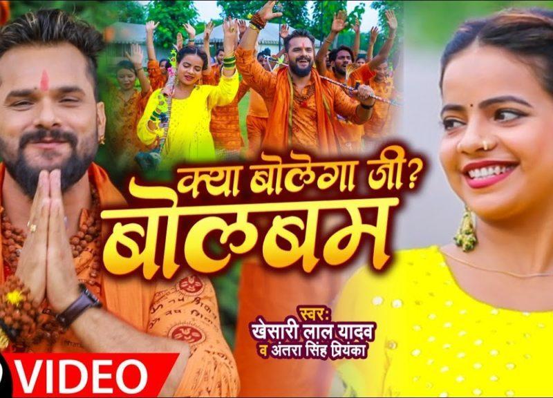 क्या बोलेगा जी ? बोलबम   Khesari Lal Yadav   Kya Bolega Ji? Bol Bam   Bhojpuri Video 2021