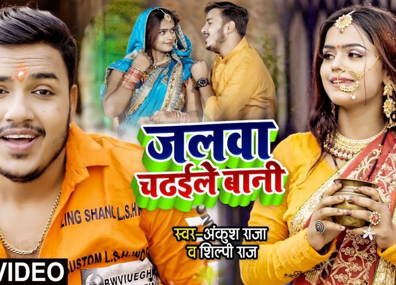 जलवा चढ़ईले बानी   Ankush Raja, Shilpi Raj   Jalwa Chadaile Bani   Bhojpuri Video 2021
