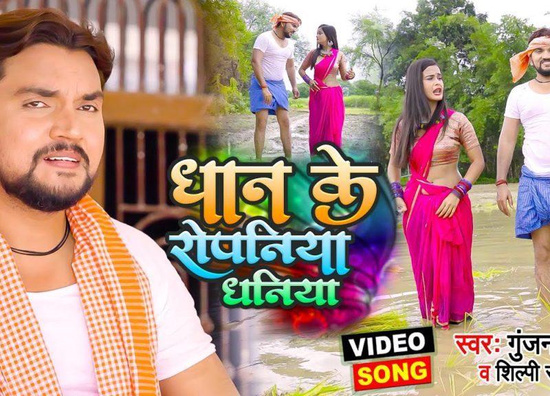 धान के रोपनिया धनिया   Gunjan Singh, Shilpi Raj   Dhan Ke Ropaniya Dhaniya   Bhojpuri Video 2021