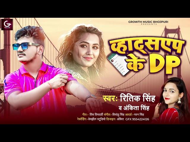 व्हाट्सअप के DP | Ritik Singh & Ankita Singh | Whatsaap Ke Dp | Bhojpuri Video 2021