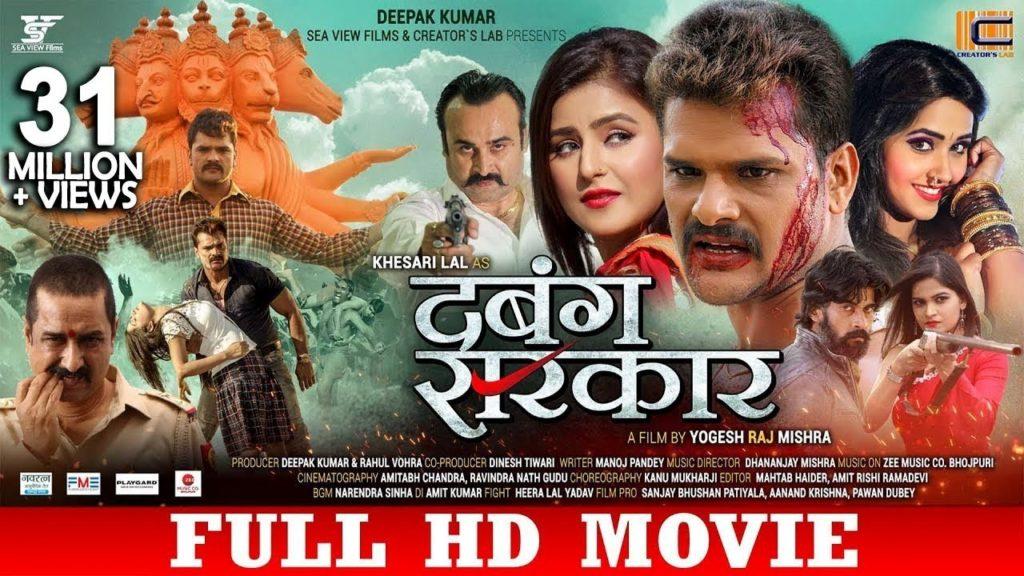 DABANG SARKAR   दबंग सरकार   Khesari Lal Yadav, Akanksha Awasthi   Bhojpuri Superhit Full Movie 2019