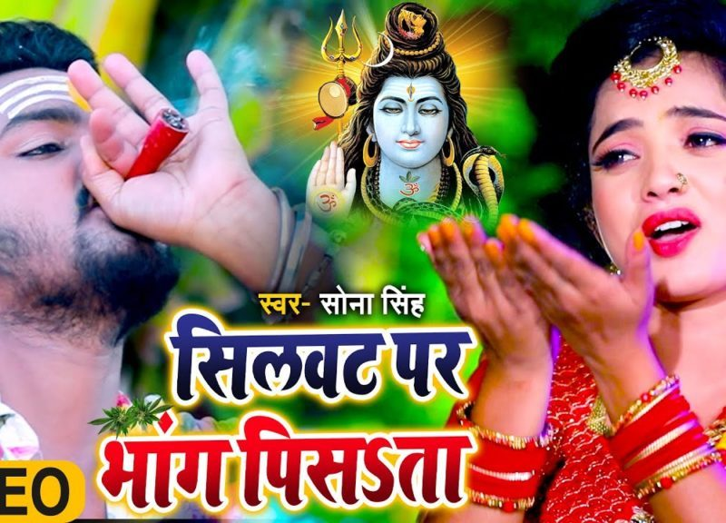 सिलवट प भांग पिसSता | Sona Singh | Shilwat Pa Bhang Pisata | Bhojpuri Video 2021