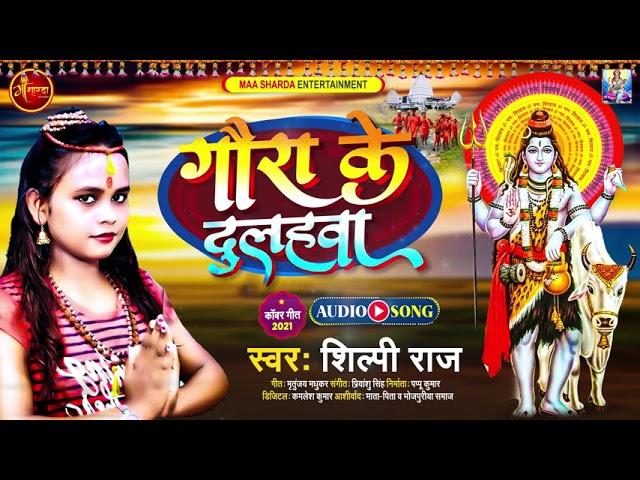 गउरा के दुलहवा | Shilpi Raj | Gaura Ke Dulahawa | Bhojpuri Video 2021