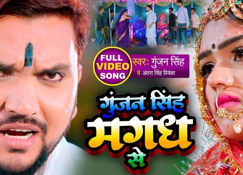 गुंजन सिंह मगध से   Gunjan Singh, Antra Singh   Gunjan Singh Magadh Se   Bhojpuri Video 2021