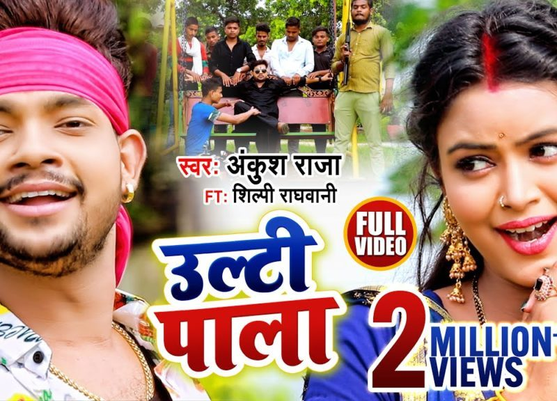 उल्टी पाला   Ankush Raja   ULTI PALA   Bhojpuri Video 2021