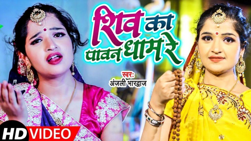 शिव का पावन धाम रे | AnjalI Bhardwaj | Shiv Ka Paawan Dhaam Re | Bhojpuri Video 2021