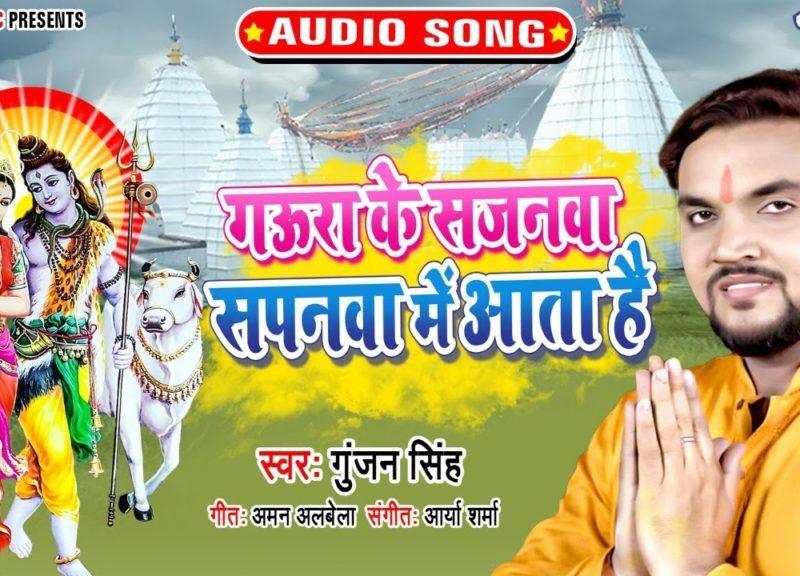 गउरा के सजनवा सपनवा में आता है   Gunjan Singh   Gaura Ke Sajnawa Sapnawa Me Aata Hai   Bhojpuri Video 2021