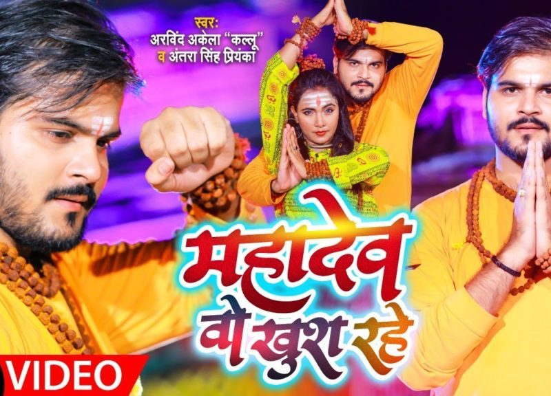 महादेव वो खुश रहे | Arvind Akela Kallu, Antra Singh Priyanka | Mahadev Wo Khus Rahe | Bhojpuri Video 2021