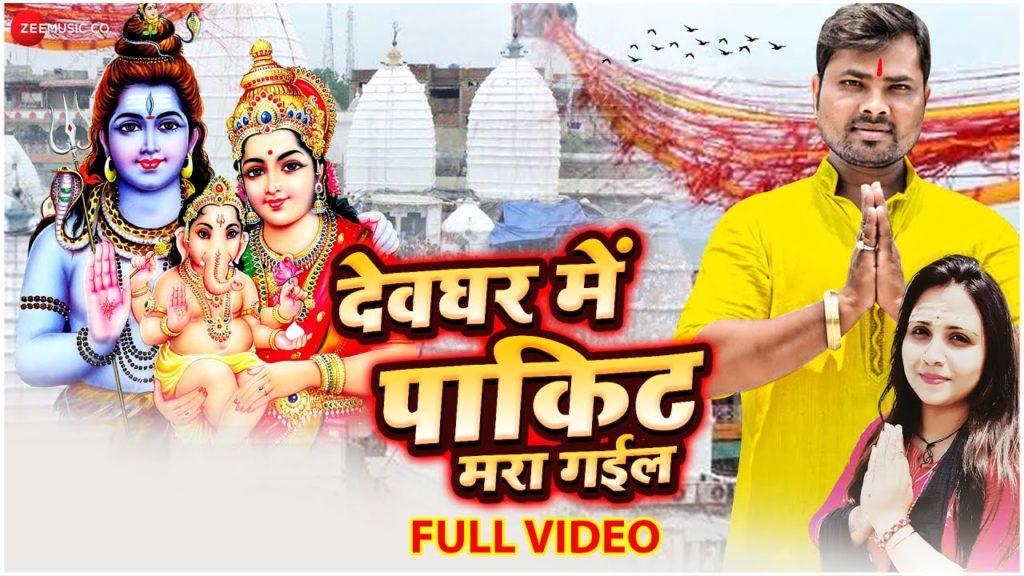 देवघर में पाकिट मारा गईल   Alam Raj   Devghar Mein Pakit Mara Gayil   Bhojpuri Video 2021