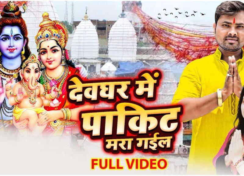 देवघर में पाकिट मारा गईल | Alam Raj | Devghar Mein Pakit Mara Gayil | Bhojpuri Video 2021