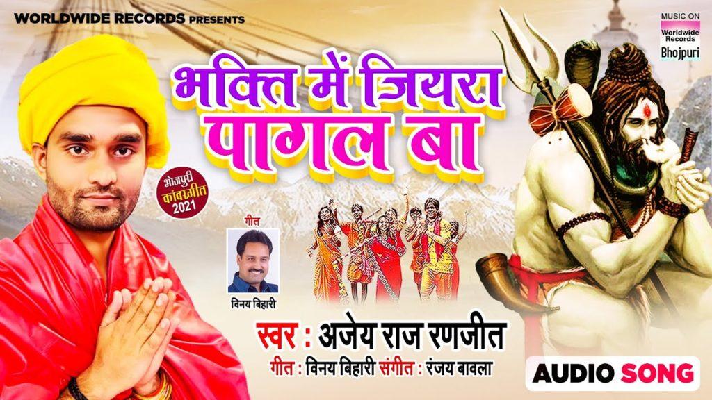 भक्ति में जियरा पागल बा | Ajey Raj Ranjeet | Bhakti Mein Jiyara Pagal Ba | Bhojpuri Video 2021