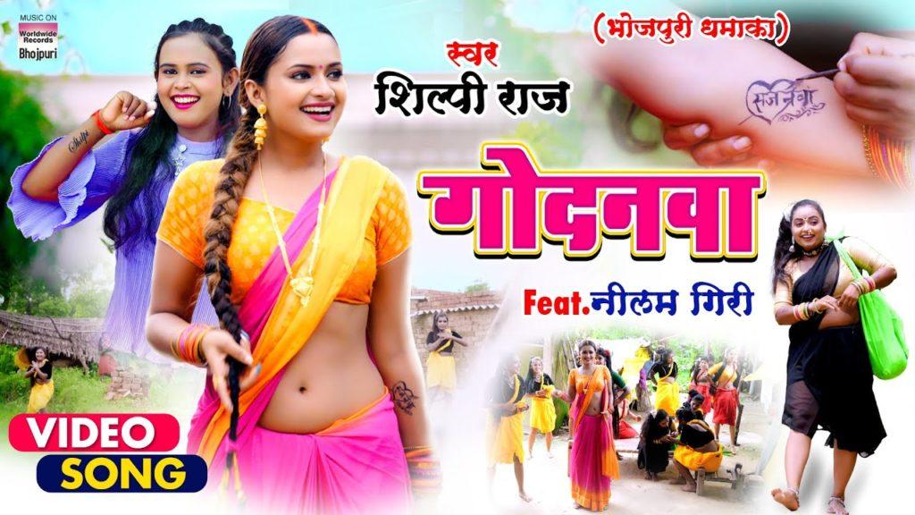 गोदनवा   Shilpi Raj   Godanwa   Bhojpuri Video 2021