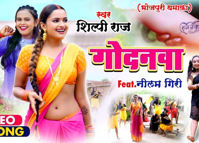 गोदनवा | Shilpi Raj | Godanwa | Bhojpuri Video 2021