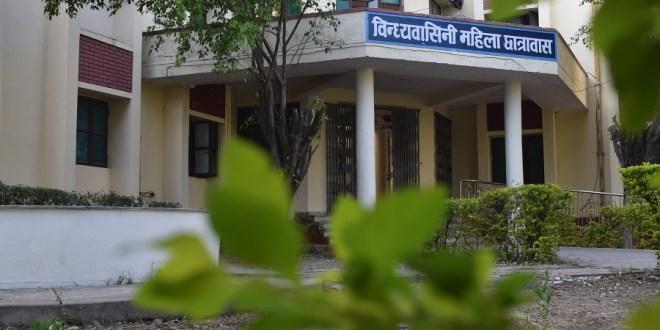 Vindhyawasini Hostel