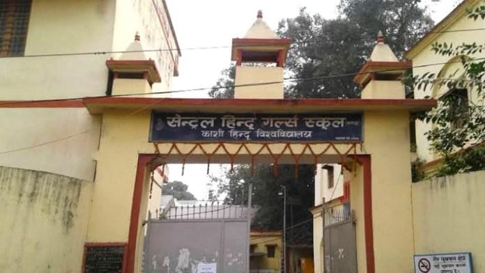 Central Hindu Girls School