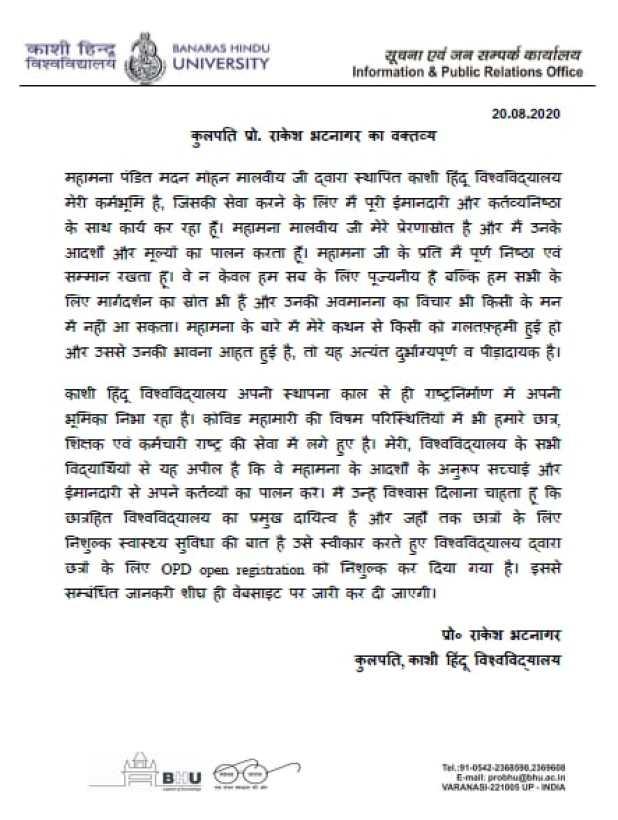 statement of Vice-Chancellor Prof. Rakesh Bhatnagar