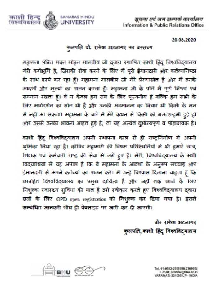 statement of Vice-Chancellor Prof. Rakesh Bhatnagar