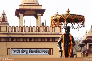 BHU Entrance Exam Result 2020 will be released soon