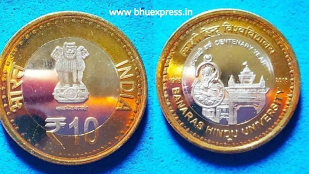 BHU Rs 10 Coin
