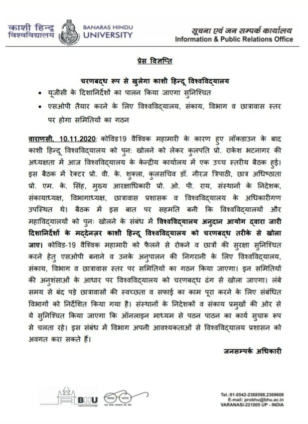 BHU Reopen Notice