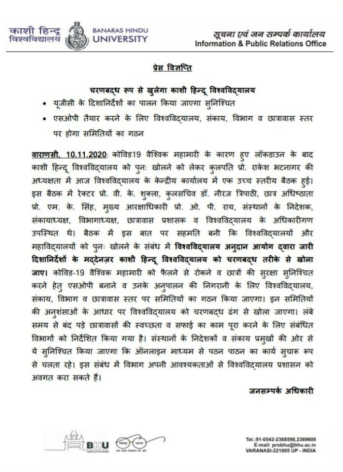 BHU Reopen Notice