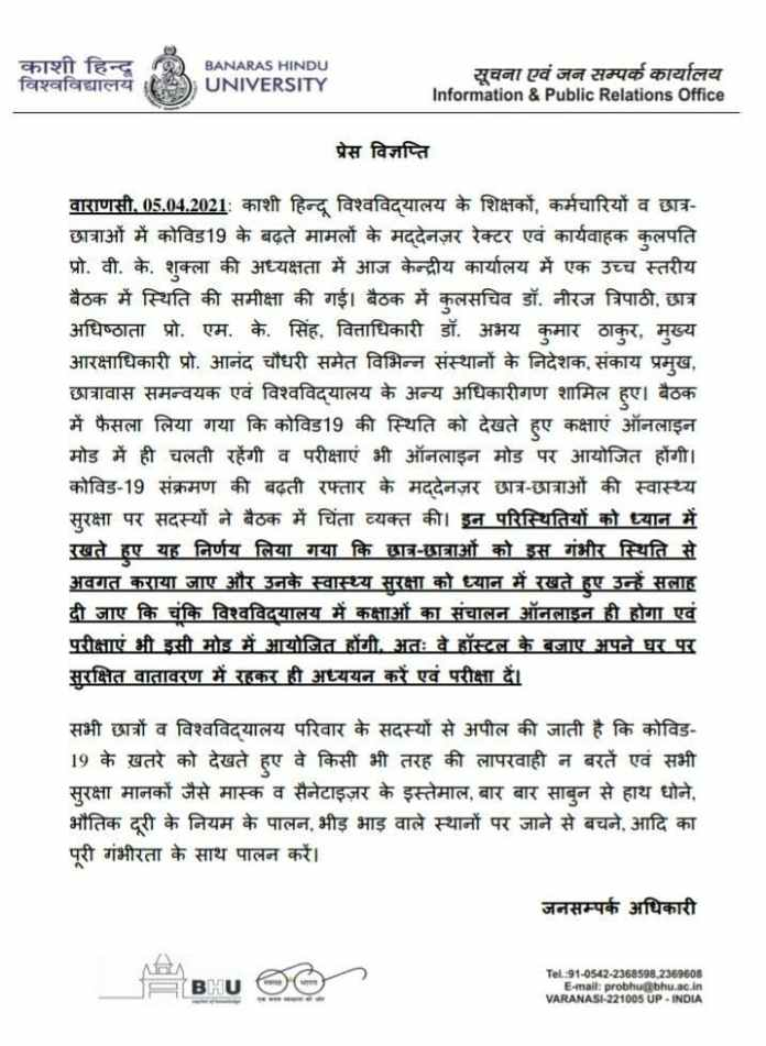 BHU Notification for COVID-19