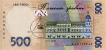 Ukraine 500 hryvnia note