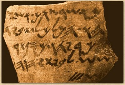 One of the Arad ostraca discovered at Tel-Arad
