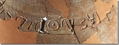 Ishbaal inscription from Khirbet Qeiyafa. Photo by Tal Rogovski, borrowed from http://blog.bibleplaces.com/2015/06/second-inscription-from-qeiyafa.html