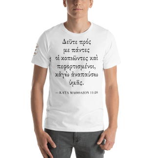 Bilingual men's t-shirt with Biblical Greek on front (Mathew 11:28)