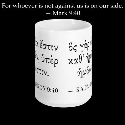 15 oz coffee mug with Biblical Greek quote (Mark 9:40). (Side opposite mug handle).