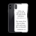 Bilingual iPhone case with Biblical Greek & English (Romans 14:7) with black iPhone XS Max (open)
