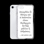 iPhone case with Biblical Greek (Acts 5:29) with white iPhone SE (open)