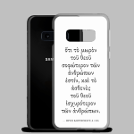 Samsung case with Biblical Greek (1 Corinthians 1:25) with Samsung Galaxy S10e (open)
