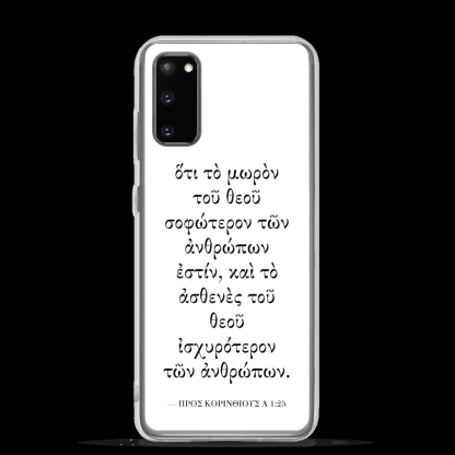 Samsung case with Biblical Greek (1 Corinthians 1:25) with Samsung Galaxy S20 (closed)