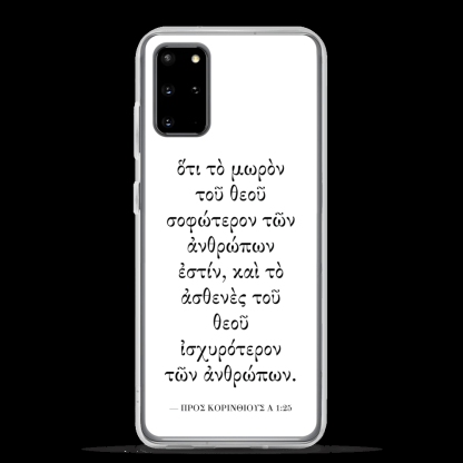 Samsung case with Biblical Greek (1 Corinthians 1:25) with Samsung Galaxy S20+ (closed)