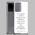Samsung case with Biblical Greek (1 Corinthians 1:25) with Samsung Galaxy S20 Ultra (open)
