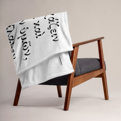 Throw blanket with Biblical Greek Bible Quote (1 Thessalonians 4:11-12) - horizontally-printed, draped over chair back