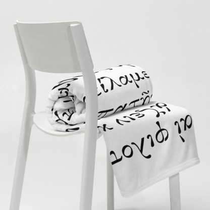 Throw blanket with Biblical Greek Bible Quote (1 Thessalonians 4:11-12) - vertically-printed, partly-unrolled on chair seat