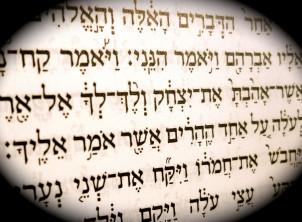https://i1.wp.com/www.biblicallanguagecenter.com/wp-content/uploads/2010/12/P1040439-B-e1292271286275.jpg